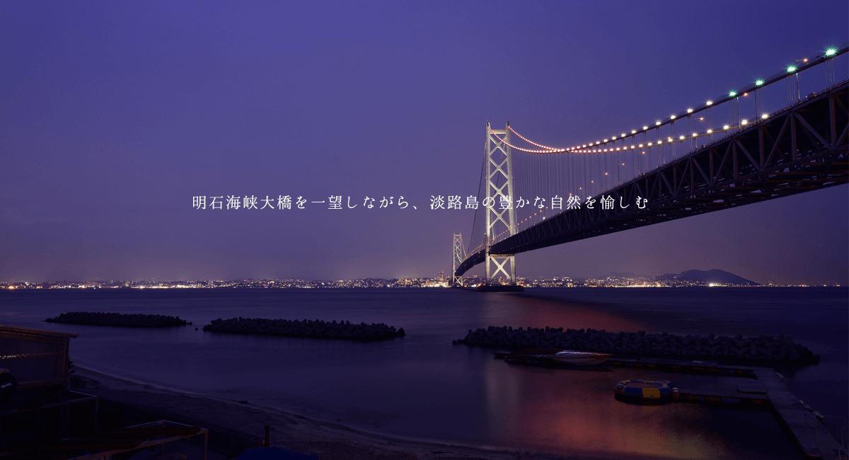 明石海峡大橋を一望しながら、淡路島の豊かな自然を