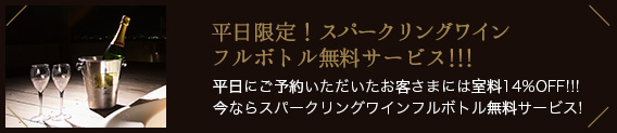 平日限定!スパークリングワインフルボトル無料サービス!!!