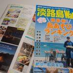 淡路島ウォーカーに掲載いただきました!